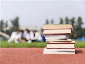 家里有参加高考的丰都人注意啦!今年高考有调整,相互转告!