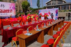 北票大黑山旅游摄影大赛开幕式暨启动仪式