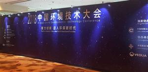 中国环境技术论剑,罗克佳华云链试锋——2018中国环境技术大会精彩时刻