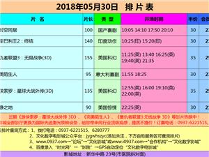 万博manbetx客户端苹果文化数字影城2018年05月30日排片表