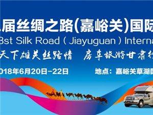 第三届丝绸之路(嘉峪关)房车博览会即将开幕!开着房车一路向西.....