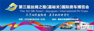 第三届丝绸之路(金沙国际网上娱乐官网)房车博览会即将开幕!开着房车一路向西.....