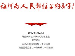 【建业桂圆】26年,新时代,新建业,建新业!