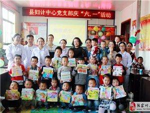 """县妇计中心党支部欢乐庆""""六一""""活动"""