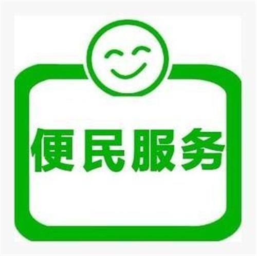 高唐便民信息:停水、停电、通知