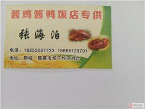 张海泊酱鸡酱鸭专供18253027733