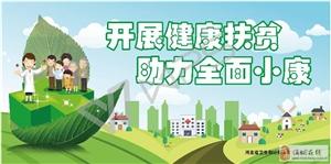 河北省健康扶贫公益广告