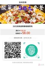 58元特价抢购渝辣豫香酸菜鸡