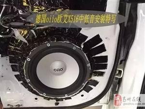 广汽三菱音响改装德国oiio欧艾高保真汽车音响