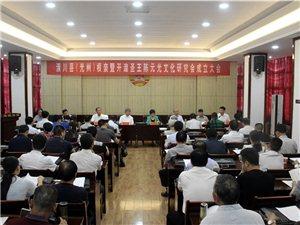 潢川县(光州)根亲暨开漳圣王陈元光文化研究会正式成立!