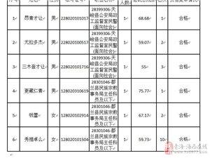 2018海西州公务员考试和公安机关人民警察藏汉双语能力测试通知