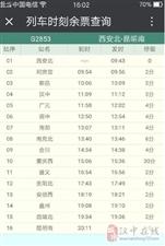 七月起,汉中可乘高铁直达昆明