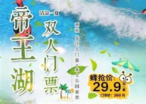清凉一夏!29.9元抢购帝王湖景区双人门票+双人水上乐园门票,抢购价低至1折