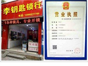 广汉李钥匙钥行是经工商注册、公安备案的特许广汉开锁、修锁服务机构