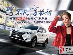 东南汽车2018谁是王者全国试驾挑战赛――天津站 在宝坻成功举行!