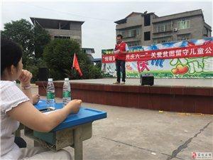 """""""情暖童心,共庆六一""""义工联携手爱心企业与贫困留守儿童共庆儿童节"""