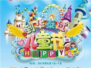 【巴彦网】到华泰购物广场过六一儿童节-来就有礼品送