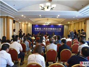 第八届敦煌行・丝绸之路国际旅游节新闻发布会在兰州举行