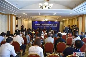 第八届敦煌行·丝绸之路国际旅游节新闻发布会在兰州举行