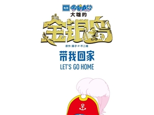 华纳国际影城6月1日【儿童节】影讯