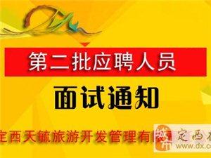 mg电子游戏网站李家峡景区第二批报名人员面试通知