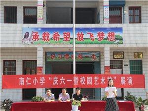 """【今日头条】丨""""祖国的花朵""""南仁小学庆六一暨校园艺术节顺利召开!"""