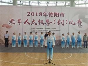 四川新闻网――德阳市老年人太极拳(剑)比赛在广汉市文化体育中心举行