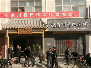 张家川收藏品的京东商城�D�D观海听涛网络拍卖