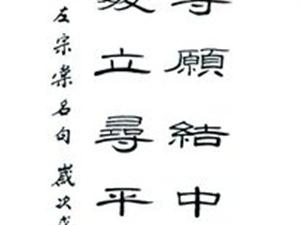李顺通先生书法作品欣赏!