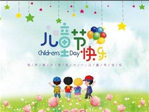 广汉市飞天科技有限公司祝祖国的花朵们在属于自己的节日里开心快乐!