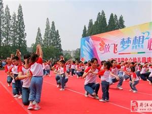 """放飞  梦想  快乐  成长――汉江集团中心幼儿园庆""""六・一""""文艺汇演"""