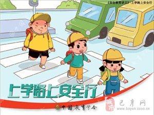 巴彦县的司机和开车的学生家长路过学校路上请礼让学生和行人!!!