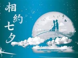 """2018""""鹊桥相会,情定你我""""第二届相亲大会火热招商中!"""