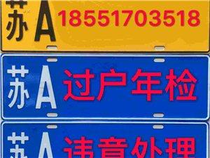 2019年南京汽车过户提档年检验车全攻略一站服务