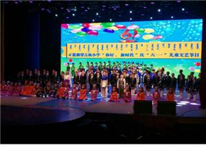 """正蓝旗教育系统开展丰富多彩的""""六一""""国际儿童节庆祝活动"""