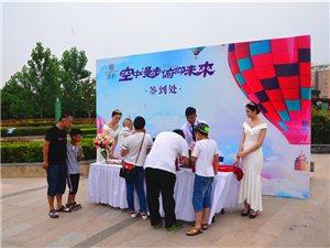 """""""空中漫步・俯仰未来""""未来荣府通许首届热气球文化节盛大开幕!【现场图】"""
