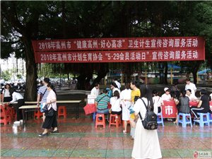"""高州市妇联积极参与市计协""""5・29会员活动日""""宣传活动"""