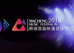 2018麻城帐篷音乐节