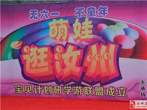 """宝贝计划第22期特别活动――无六一,不童年,""""萌娃逛汝今天隆重开启啦!"""