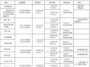 澳门博彩在线导航官网考生和家长快!河南省高招时间表正式发布6月25日零时起可查询成绩