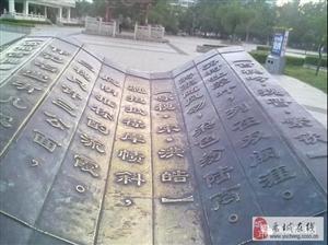 禹城地名有奖竞猜专区。