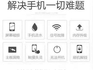 大东门街苹果维修服务商  手机贴膜免费送啦