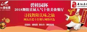 碧桂园杯2018九五至尊娱乐场注册首届人气十佳美食餐厅