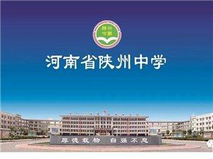 威尼斯人网站唯一陕州中学朱玉伟通过北大自主招生初审,看看他有多难!