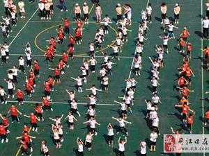 """丹江口市幼儿园2018年""""庆六一""""亲子运动会"""