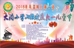 """2018金沙国际娱乐官网温暖行第一站-大沟小学欢庆""""六一""""儿童节"""