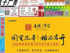 【在线看报】 金点子广告第526期(5月30日)