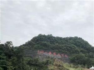 碣滩茶文化旅游节,6月3日微信朋友圈精彩图片集锦!