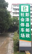 双层立体!彭泽又一社会停车场正式投入使用!