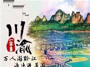 特价好消息!盐亭人民福利来了!6月15日万人游黔江!盐亭首班发团了!